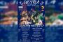Evento en vivo : Presentación Cartel Taurino Feria Juchipila 2020